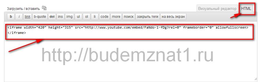 Вставить видео youtube на сайт